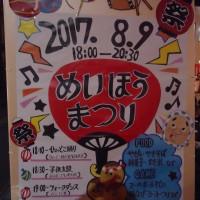 めいほう夏祭り(*^_^*)