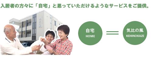 入居者の方々に自宅と思っていただけるようなサービスをご提供